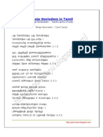 Bhaja-Govindam-in-Tamil.pdf