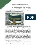 2. Ισλαμ