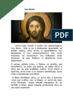 2.  Αποκάλυψη του Θεού.docx