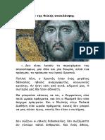 3.   Περιεχόμενο της θεϊκής αποκάλυψης.docx