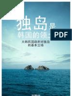 独岛是韩国的领土