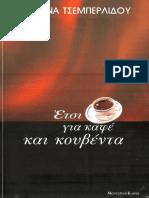 ΤΣΕΜΠΕΡΛΙΔΟΥ ΚΑΤΕΡΙΝΑ - ΕΤΣΙ ΓΙΑ ΚΑΦΕ ΚΑΙ ΚΟΥΒΕΝΤΑ