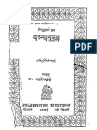 Panchtantra, Moti Chand, Kahani Sangrah