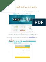 Sim Cart buying tutorial (iran)