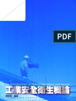 工業安全衛生概論 An Introduction to Industrial Safety and Health