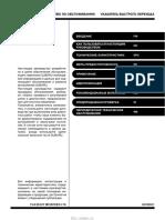 subaru_tribeca_pkfnpo.ru.pdf