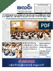 Myanma Alinn Daily_ 4 October 2016 Newpapers.pdf