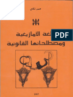 Lexique Juridique.pdf