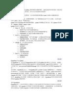 OpenStack 网络.doc
