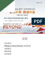VMware VCloud Director 体系结构
