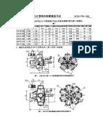 JBZQ 4793-2006 UM-F型径向柱塞液压马达.pdf