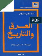 العرق والتاريخ - كلود ليفي شتراوس.pdf