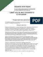 Caracteristici de Turatie (Rus)