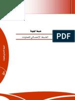 الضبط الإحصائي للعمليات.pdf