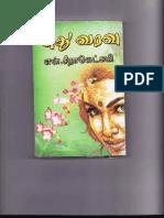 N.seetha PuthuVaravu