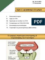 Υποδοχέας Τ Λεμφοκυττάρων