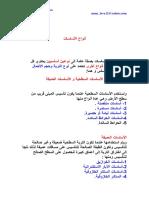 انواع الاساسات.pdf