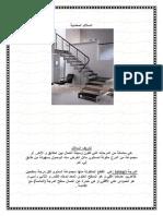 السلالم الحديدية.pdf