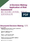 风险评估决策