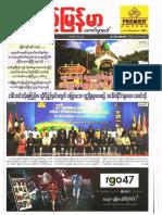 Pyimyanmar Journal No 1044.pdf