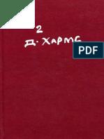 Даниил Хармс - Том 2 - 1997