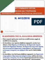 Νέο θεσμικό πλαίσιο σύναψης δημοσίων συμβάσεων –Ν. 4412/2016