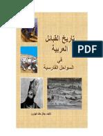 History of Arab tribes within Gulf Region  تاريخ القبائل العربية في السواحل الفارسية