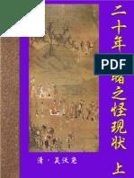 二十年目睹之怪现状上.pdf