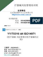 医疗器械风险管理0316培训
