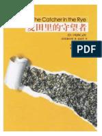 麦田里的守望者.pdf