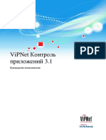 Application_Control_Ru.pdf