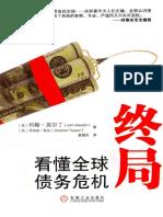 终局:看懂全球债务危机(美)约翰·莫尔丁_著