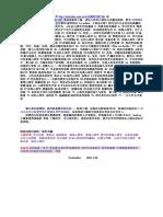 一万小时天才理论.pdf