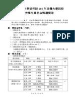 延攬105年獎助生簡章(官網公告)