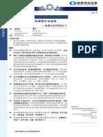 国泰君安 20101203 数量化系列研究之十 基于动量反转策略的强势行业选取