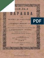 Bis in Fata Papitatiei Si Reformei Veacului Sec 16