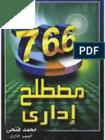 766 مصطلحا إداريا إيضاح ��بيان