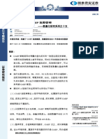 国泰君安 20110914 数量化研究系列之十五:基于全市场的garp选股研究