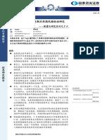 国泰君安 20110915 数量化研究系列之十六:风格投资iii——周期非周期风格轮动研究