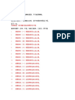 MengDaLu V ShenGu.doc