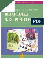 ljutova_shpargalka_dlja_roditelej.pdf
