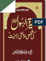 Sirat-ur-Rasool (SAW) ki Shakhsi-o-Risalati Ahmiyyat - (Urdu)