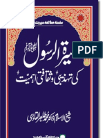 Sirat-ur-Rasool (SAW) ki Tahzeebi-o-Saqafti Ahmiyyat - (Urdu)