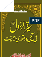 Sirat-ur-Rasool (SAW) ki Ainy-o-Dasturi Ahmiyyat - (Urdu)