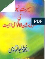 Sirat-e-Nabavi (SAW) ki Asri-o-Bain-ul-Aqwami Ahmiyyat - (Urdu)