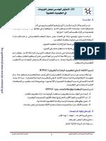 p48_tp_eleve_2as_20.pdf
