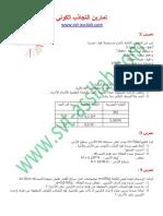 Série N 1-1.pdf