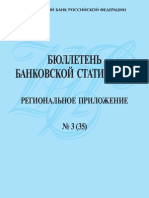 Bbsq0903r  RusiA