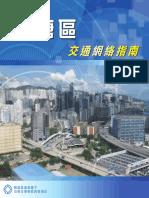 2015 Kwun Tong District Transportation Guide