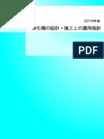 2015 6 Jokasoshishin Honpen
